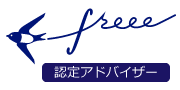 """クラウド型会計ソフト""""freee"""""""
