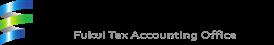 町田市の税理士 福井税務会計事務所|確定申告|法人税・所得税・相続税・贈与税