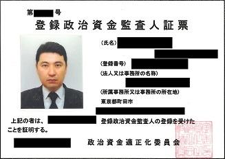 登録政治資金監査人証票
